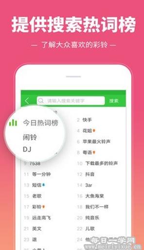 【安卓】彩铃多多v2.9.2.0去广告版 手机应用 第4张