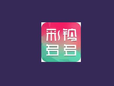 【安卓】彩铃多多v2.9.2.0去广告版 手机应用 第1张