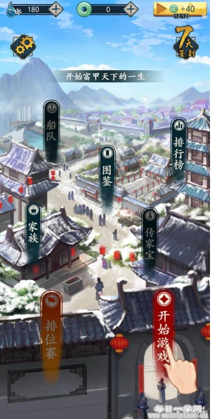 【安卓游戏】一亿小目标2 v1.3.4修改版,金钱逆增长 游戏相关 第2张