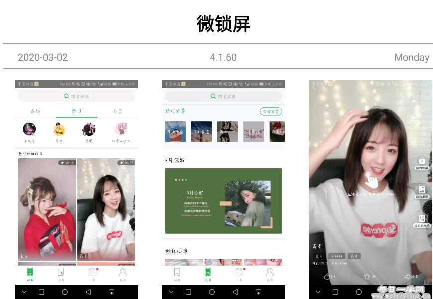 【安卓】微锁屏v4.1.60,DIY个性锁屏 手机应用 第2张