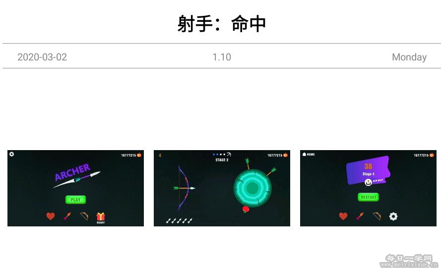 【安卓游戏】射手:命中v1.10无限金币版 游戏相关 第2张