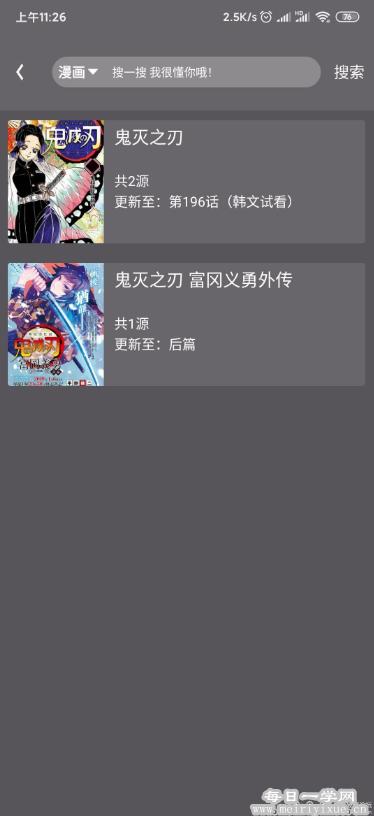 【安卓】喵喵番增强版,安卓必备看漫画软件 手机应用 第3张