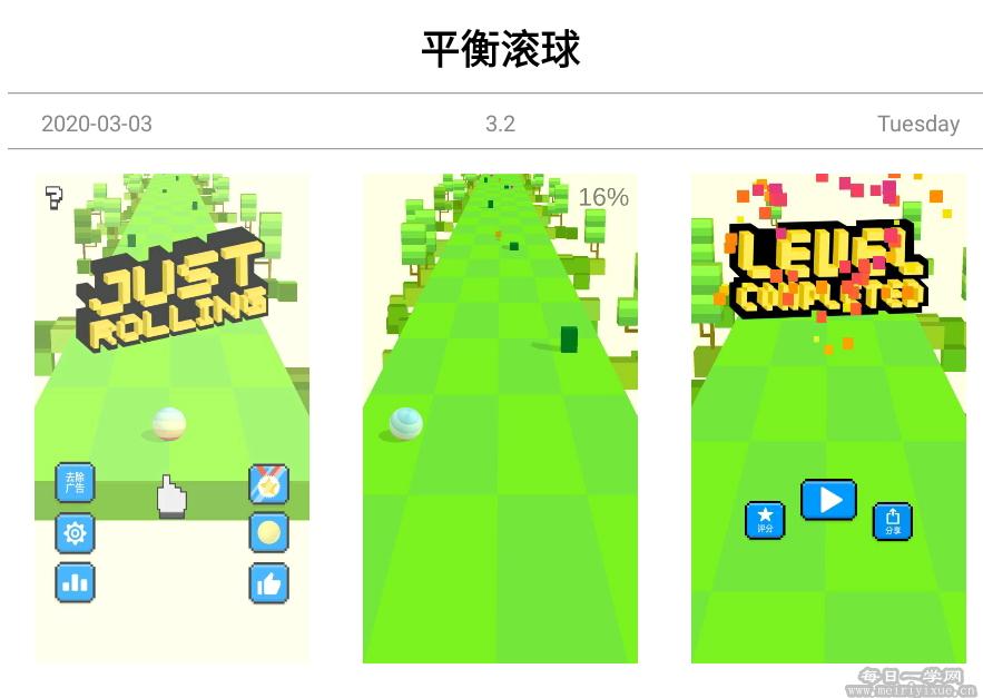 【安卓游戏】平衡滚球v3.2去广告版 游戏相关 第2张