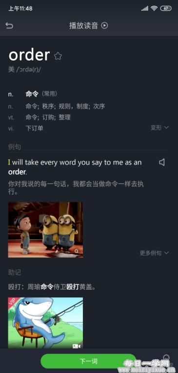 【安卓】傻瓜英语v2.2.29免登录会员版,一视频一单词牢记一辈子 手机应用 第4张