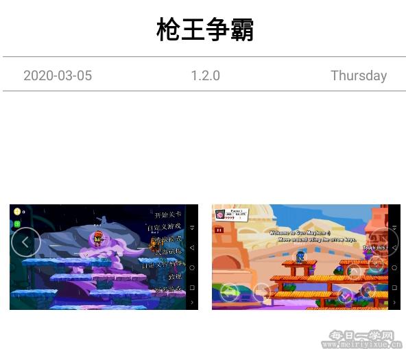 【安卓游戏】枪王争霸v1.2.0绿化版 游戏相关 第2张