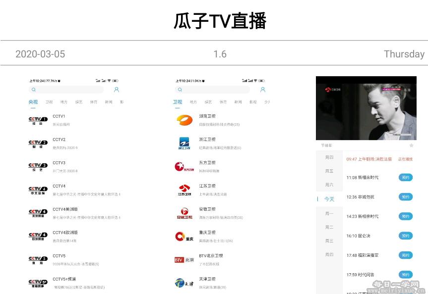【安卓】瓜子TV直播v1.6去广告优化版 手机应用 第2张