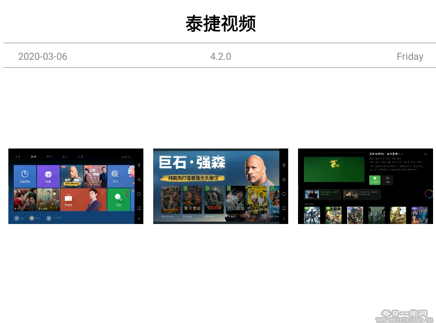 【盒子应用】泰捷视频v5.0.8去广告修改版 盒子应用 第2张