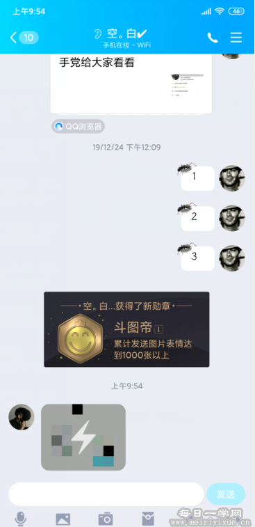 【安卓】QQ闪照如何获取?试试闪照获取 手机应用 第2张