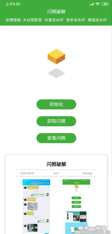 【安卓】QQ闪照如何获取?试试闪照获取 手机应用 第3张