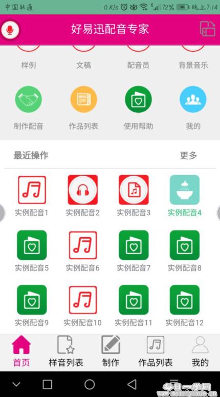 【安卓】好易迅配音专家v0.36会员破解版 手机应用 第3张
