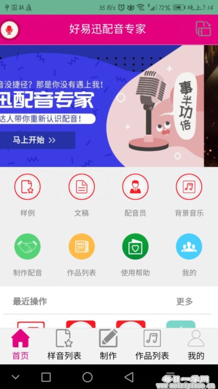 【安卓】好易迅配音专家v0.36会员破解版 手机应用 第4张