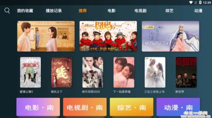 【盒子应用】小南TV_v1.1.12盒子版,速度快,秒播放不卡顿  盒子应用 第2张