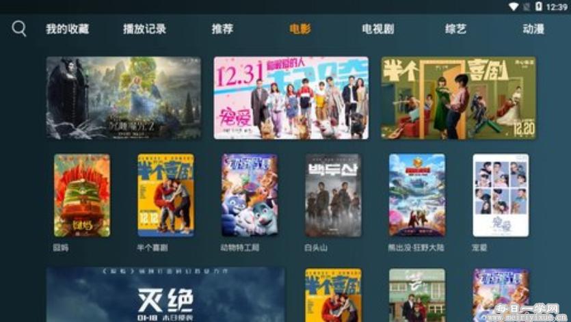 【盒子应用】小南TV_v1.1.12盒子版,速度快,秒播放不卡顿  盒子应用 第3张