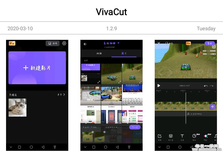 【安卓】VivaCut专业版v1.2.9剪辑利器 手机应用 第2张