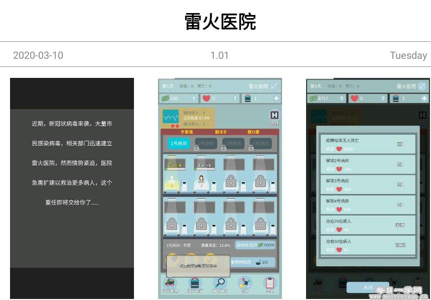 【安卓游戏】雷火医院v1.01修改金币版 游戏相关 第2张