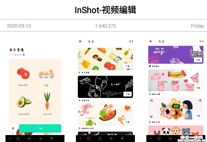 【安卓】InShot_v1.640.273专业版图片/视频编辑神器 手机应用 第2张