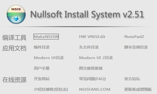 【电脑软件】windows安装包制作软件,NSIS v2.51 等集成增强版
