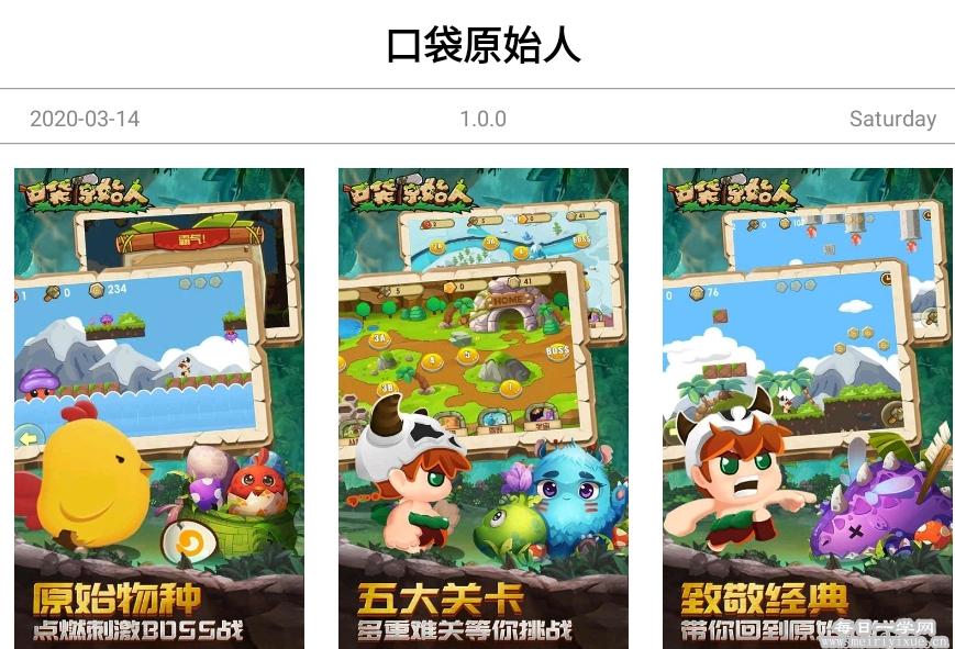 【安卓游戏】口袋原始人v1.0.0修改金币版 游戏相关 第2张