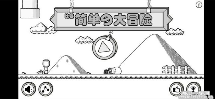 【安卓游戏】比较简单的大冒险v2.1.7修改金币版 游戏相关 第4张