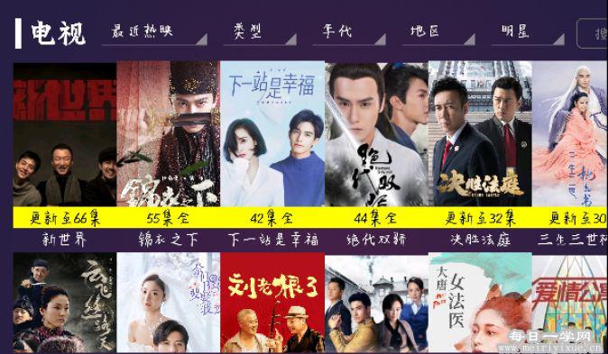 【盒子应用】极光影院TV_v1.3.2电视版,电视上的免费神器 盒子应用 第2张