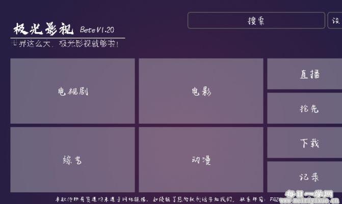 【盒子应用】极光TV_v1.21电视版,电视上的免费神器 盒子应用 第3张