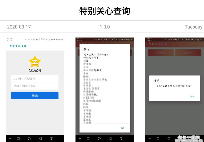 【安卓】QQ特别关心查询v1.0.0,一键查询特别关心人数 手机应用 第2张