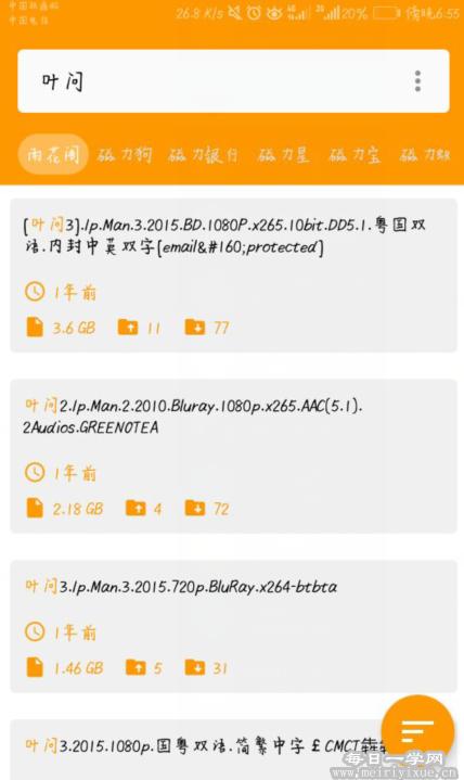 【安卓】磁力搜索v1.8.5,无广告多引擎的磁力工具 手机应用 第3张