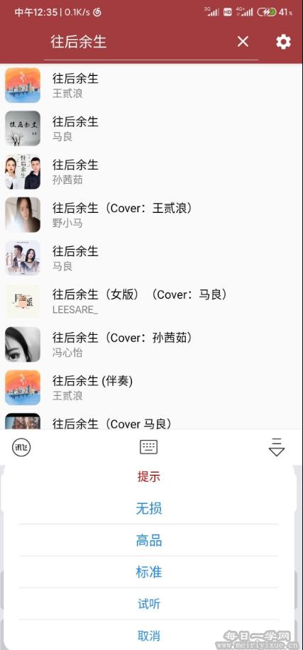 【安卓】天天悦听v1.7.3最新测试版,超纯净音乐软件,免费听全网 手机应用 第3张