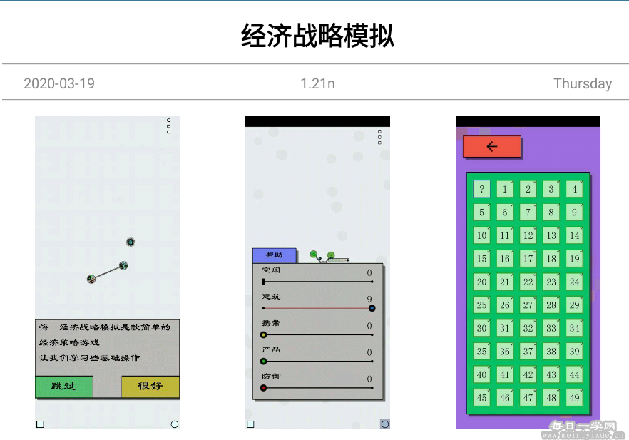 【安卓游戏】经济战略模拟v1.21绿化版 手机应用 第2张