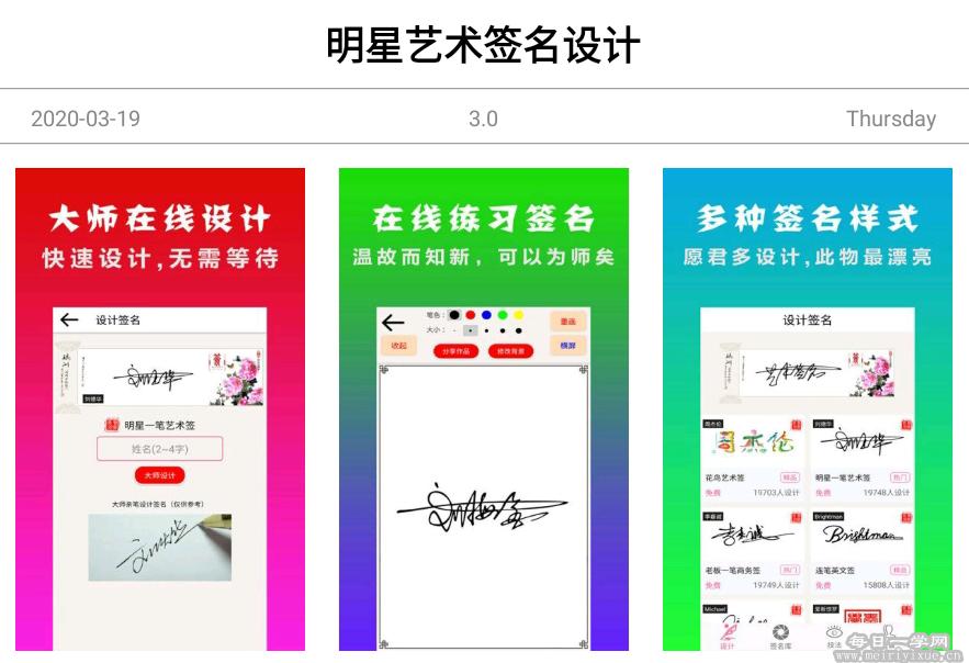 【安卓】明星艺术签名设计v3.6支付宝内购破解版 手机应用 第2张