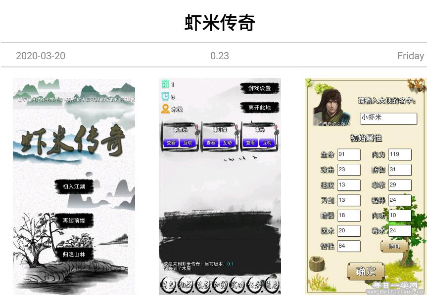 【安卓游戏】虾米传奇v0.23修改版,体验从菜鸟到一代大侠的过程 游戏相关 第2张