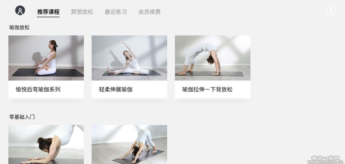 【TV盒子】瑜伽TV_1.5.1.5解锁去更新,在家学瑜伽 盒子应用 第2张