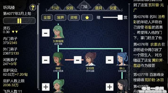 【安卓游戏】论如何建立一个修仙门派1.074绿化版 游戏相关 第2张