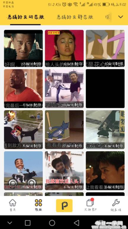 【安卓】P图大神v1.3.8.0修改版 手机应用 第3张