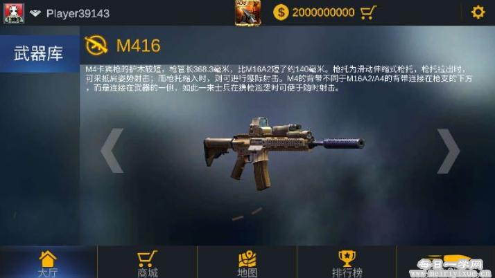 【安卓】枪击王者v1.0.6修改版 游戏相关 第4张