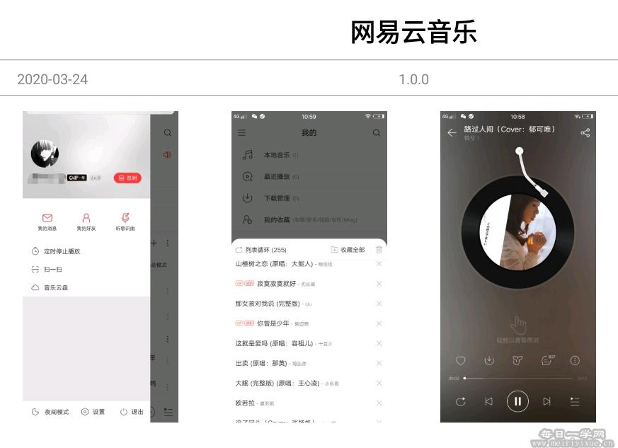 【安卓】网易云音乐VIP 黑胶会员版 手机应用 第2张