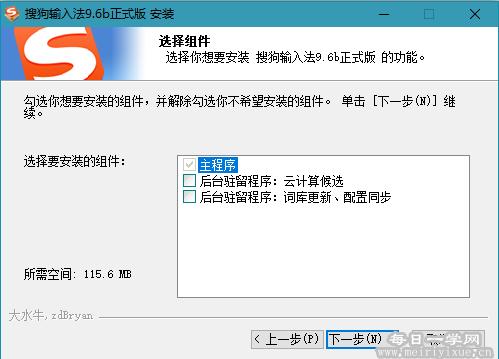 【电脑软件】搜狗输入法v9.6.0.3630 去除广告纯净版 电脑软件 第2张