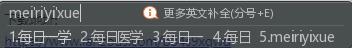 【电脑软件】搜狗输入法v9.6.0.3630 去除广告纯净版 电脑软件 第3张