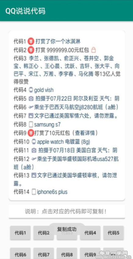 【安卓】QQ空间说说各种样式代码一键生成 手机应用 第2张