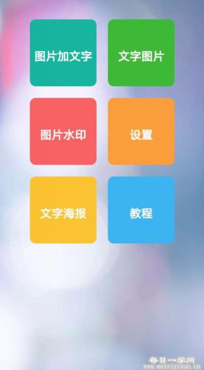 【安卓】图片加文字秀v999去广告修改版 手机应用 第2张