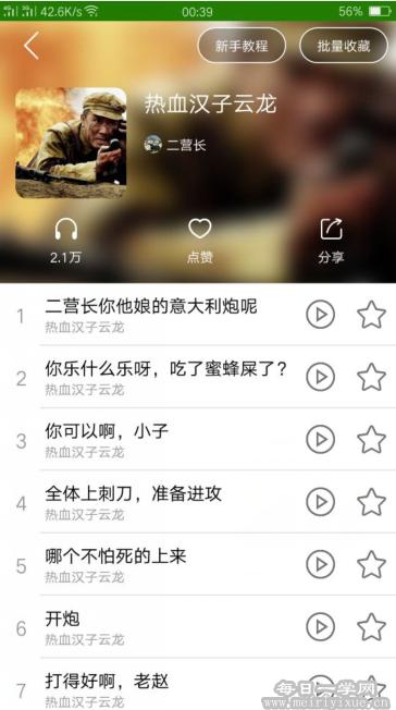 【安卓】聊天变声器v6.8.4修改版,各种语音包随意用 手机应用 第2张