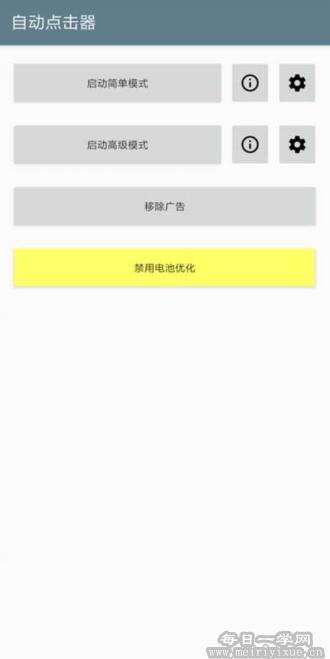 【安卓】自动点击器v4.8.1去广告版 手机应用 第2张