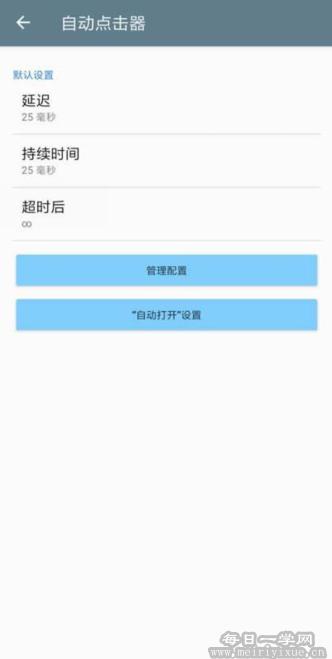【安卓】自动点击器v4.8.1去广告版 手机应用 第4张