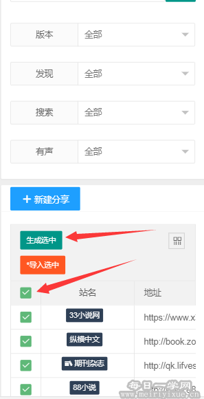 【Android】阅读 v3.20.080411 开源网络文学阅读器 ,附1500+在线/精品/书源 手机应用 第2张