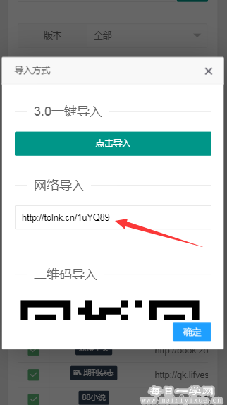 【Android】阅读 v3.20.080411 开源网络文学阅读器 ,附1500+在线/精品/书源 手机应用 第3张