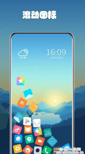 【安卓】滚动图标v2.1.2 让你的桌面更炫酷 手机应用 第2张