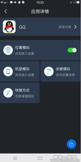 【安卓】分身v1.3.1,VIP破解版 手机应用 第3张