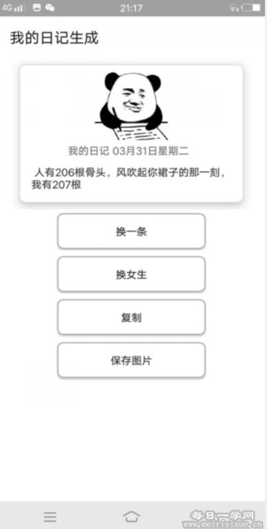 【安卓】污话情话骚话生成app 手机应用 第2张