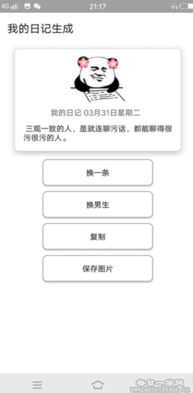 【安卓】污话情话骚话生成app 手机应用 第3张