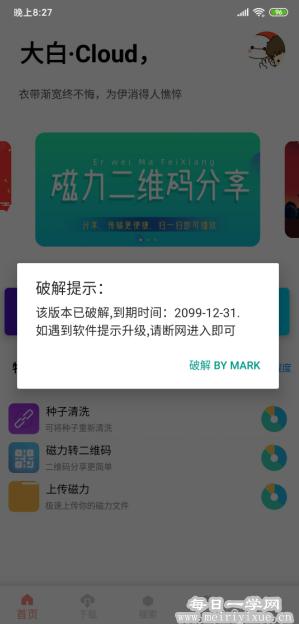 【安卓】大白 Cloud磁力搜索工具v1.4.4破解会员版 手机应用 第2张